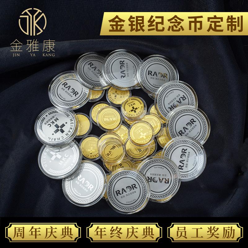 银币定制999纯银纪念币企业公司周年庆金币员工礼品水晶奖牌订做