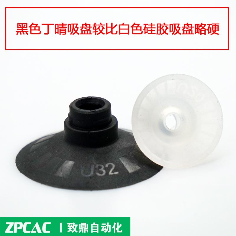 工业真空吸盘吸嘴气动元件ZP-U机械手吸盘 平形吸盘 替换SMC