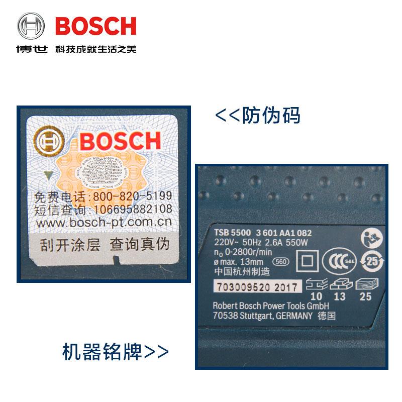 小电锤多功能家用手抢钻电动工具螺丝刃 TSB5500 博世手电钻冲击钻