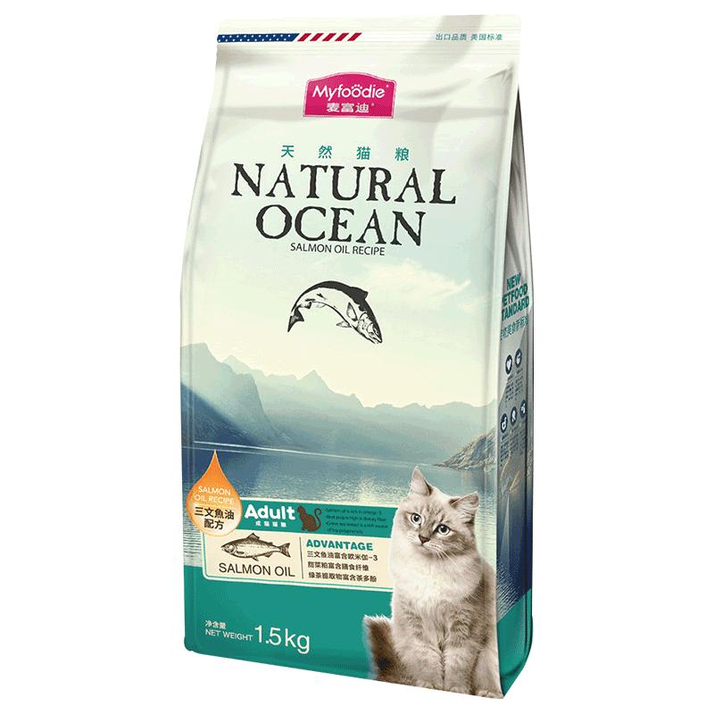 麦富迪成猫粮1.5kg 英短美短海洋三文鱼肉味室内猫咪通用型天然粮