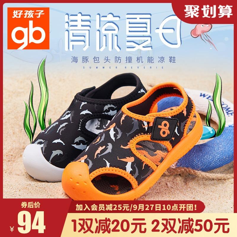 好孩子童鞋儿童沙滩鞋2019新款韩版夏男童宝宝凉鞋女童包头机能鞋
