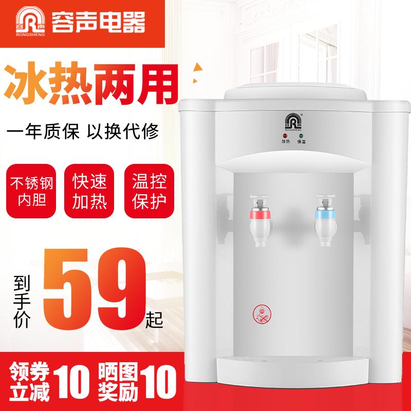 容聲台式飲水機小型家用製冷制熱迷你宿舍學生桌面冰溫熱立式節能