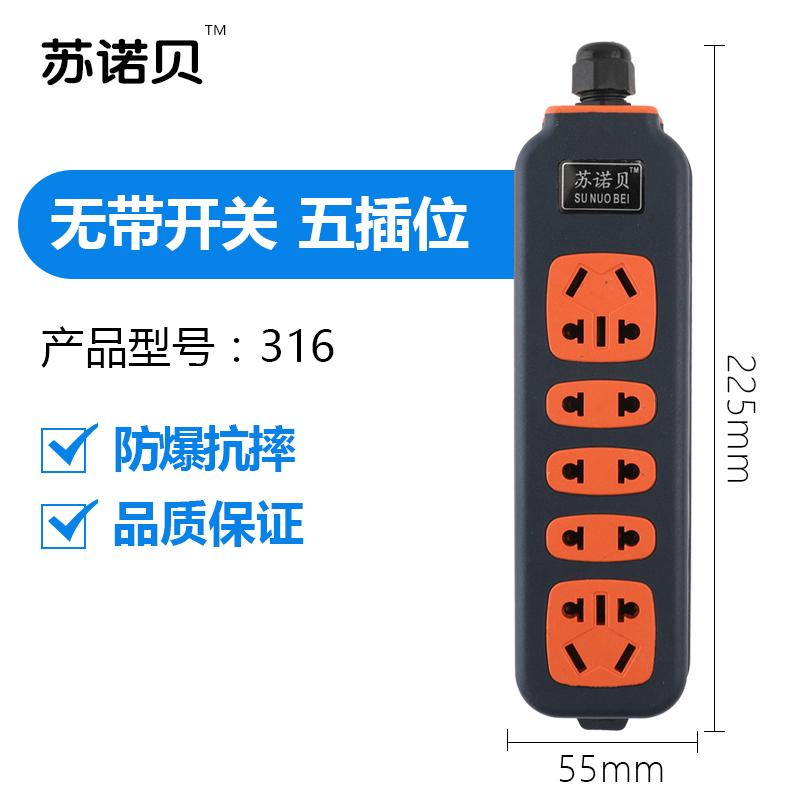 苏诺贝无线插座不带线插排工程家用多功能电源插板拖线板接线板