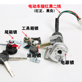 Power lock Hua Ya Zuma set lock electric motorcycle accessories electric motorcycle accessories electric door lock key switch faucet lock