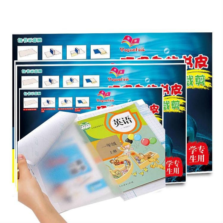 我佳牌包书皮自粘一体化小学生课本A4 16k 32K 透明包书膜书套纸壳防水环保小学阶段年级通用套装书皮纸