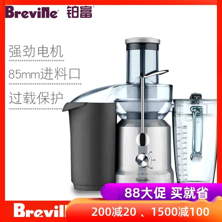 Breville/鉑富 BJE430榨汁機商家用全自動果蔬多功能扎汁機渣分離