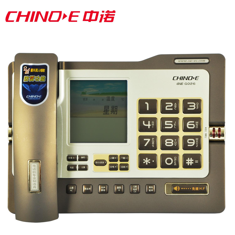 中诺G026电话机来电报号黑名单家用办公座式单机时尚有线固定座机