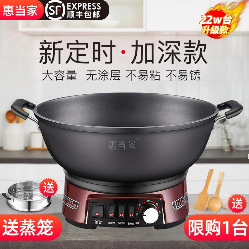 惠当家电炒锅家用多功能电热锅铸铁电锅煮饭蒸炖一体式插电炒菜锅