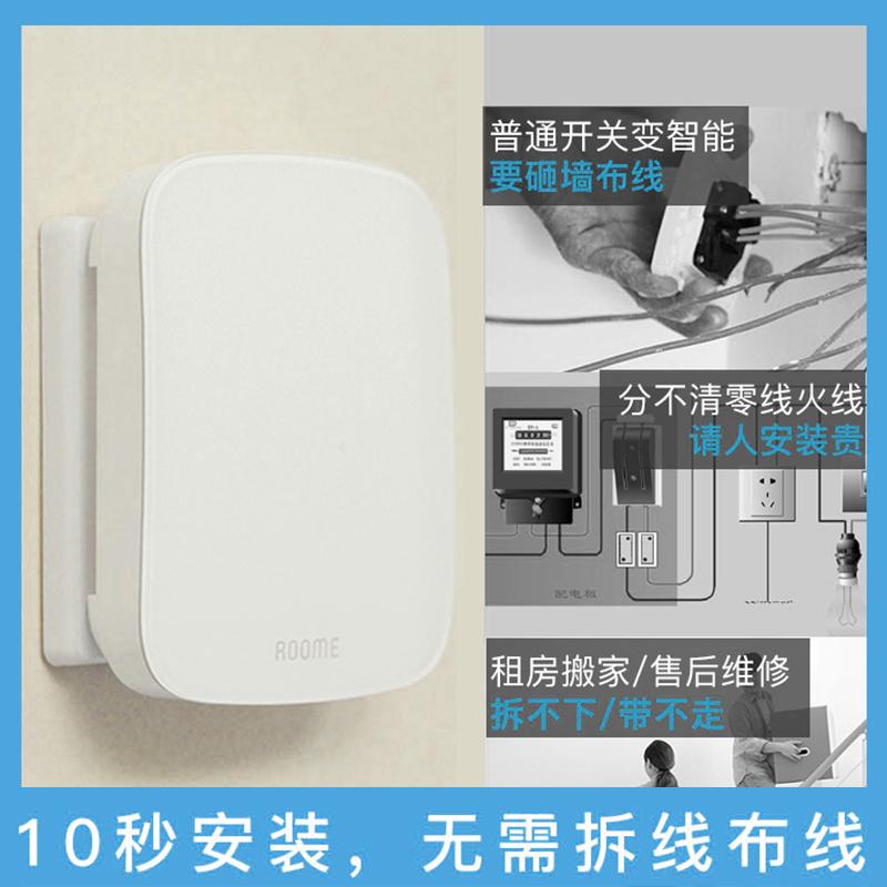 智能墙壁开关免布线手机控制无线遥控开关家用智能家居 roome 希崖