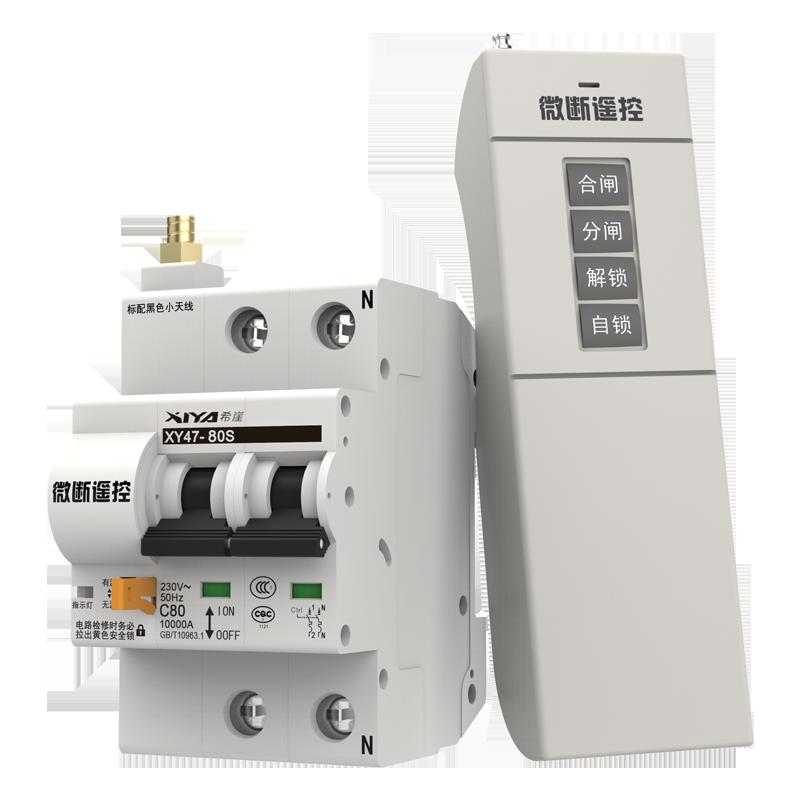 三相過載短路保護 220V380V 希崖大功率水泵電機無線遙控開關斷路器
