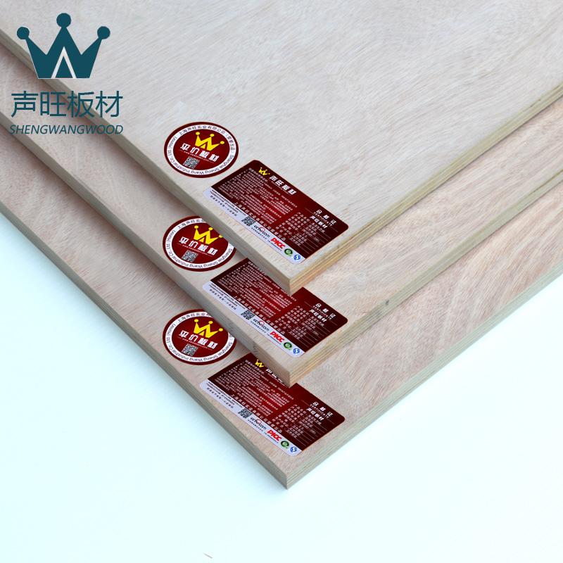 声旺板材E0级多层板15mm多层实木板衣柜橱柜三合板楼梯地板基层板