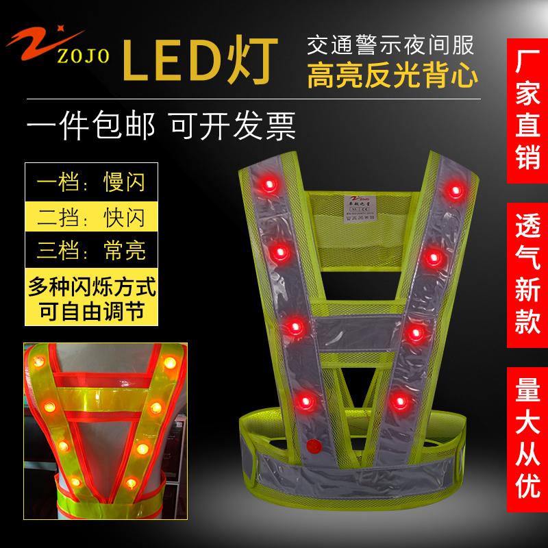 反光背心LED灯发光闪光高速交通夜间提醒安全骑行马甲夜光衣工人