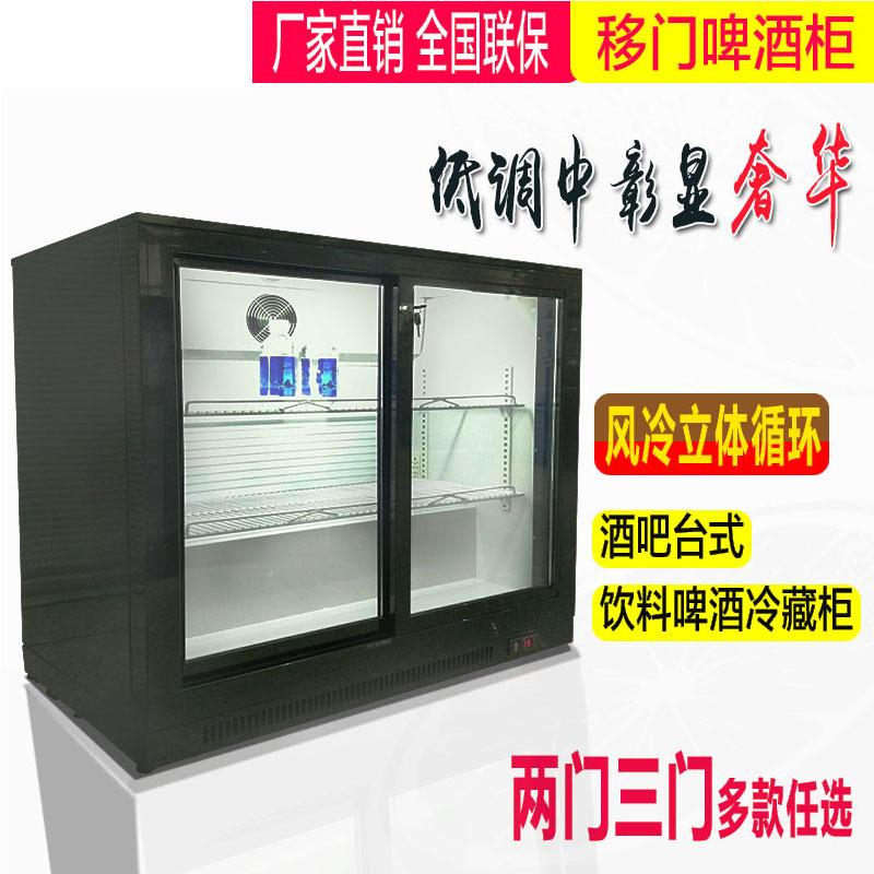 商用吧台啤酒柜冷藏柜三移门饮料冷藏展示柜冷柜酒吧KTV适用冰箱