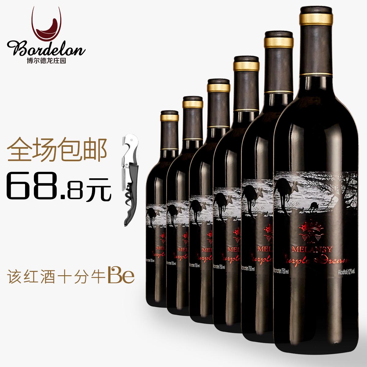 袋鼠红酒原汁葡萄酒红酒整箱6支装特价赤霞珠干红葡萄酒750ml装