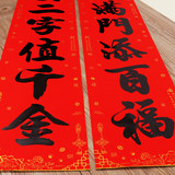 2020 New Year Spring Festival couplets 1.6 m couplets supplies black 3 m 1.8 m 2.2 1.3 couplet door stickers
