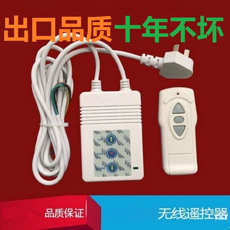 通用型投影机电动幕遥控器 红叶投影幕控制器 幕布遥控器无线升降