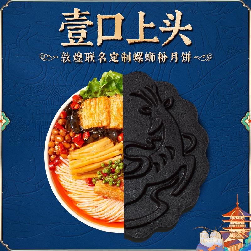螺霸王*敦煌联名广西螺蛳粉味月饼礼盒网红广式中秋节送礼糕点