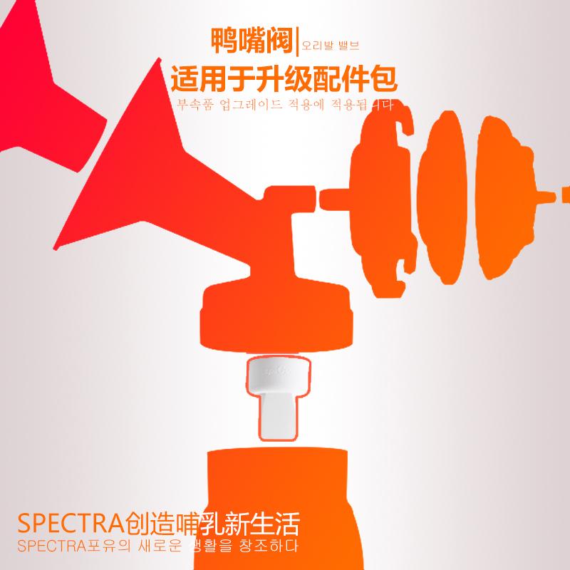 个装只适用贝瑞克吸奶器 2 贝瑞克配件鸭嘴阀吸奶器原装配件 speCtra