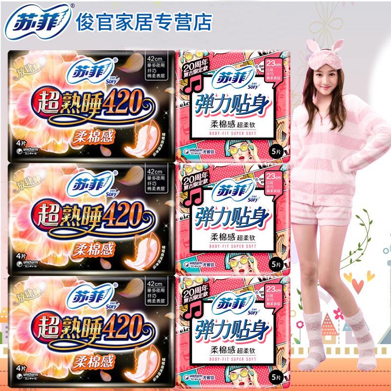 【6大包】苏菲日夜组合卫生巾