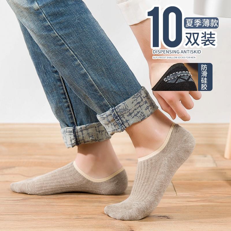 袜子男潮夏季船袜男短袜隐形男士浅口纯棉薄款夏天防臭吸汗低帮袜