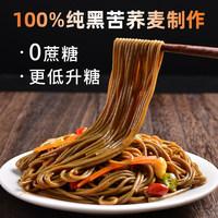 金牌卖家 有菜有家 纯荞麦面条无糖精低脂100%黑苦荞面大凉山直销 (¥57(券后))
