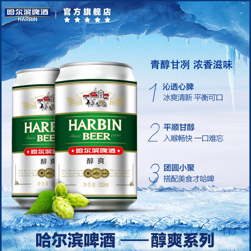 整箱量贩易拉罐促销装 听 24 330ml 醇爽 哈尔滨啤酒 Harbin
