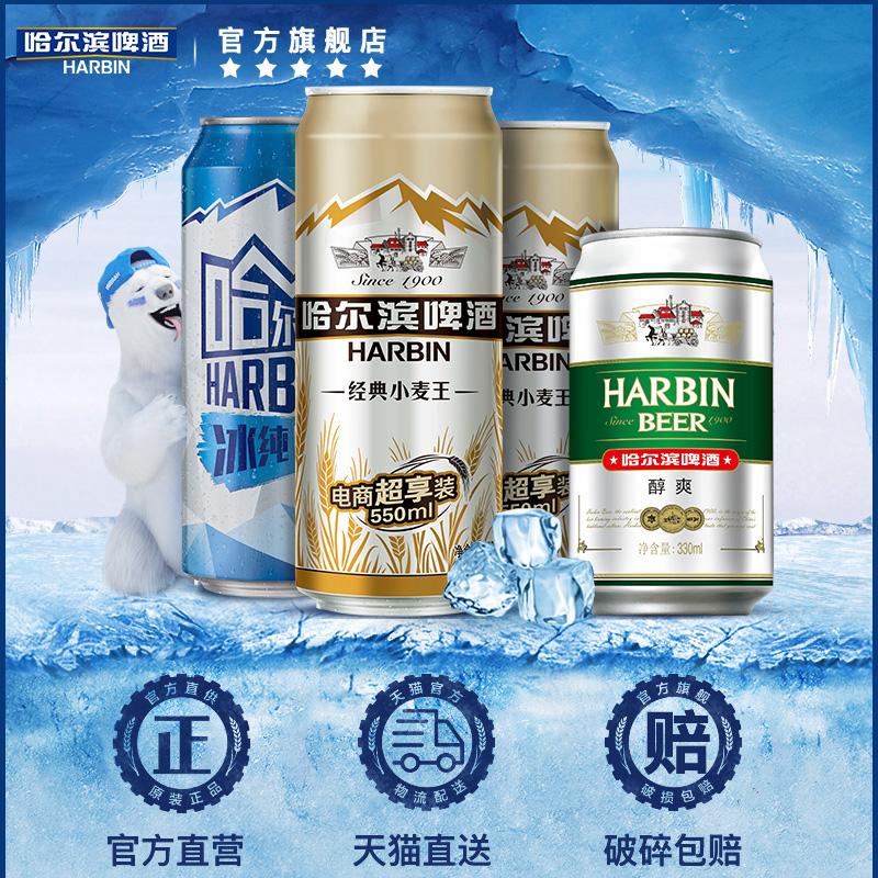 Harbin/哈尔滨啤酒醇爽330ml*24听整箱24易拉罐促销装 官方旗舰店