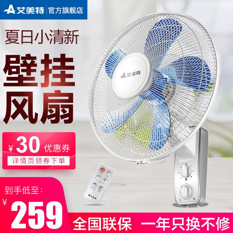 艾美特壁扇家用搖頭掛壁式電風扇 遙控靜音掛扇壁扇風扇FW4035R
