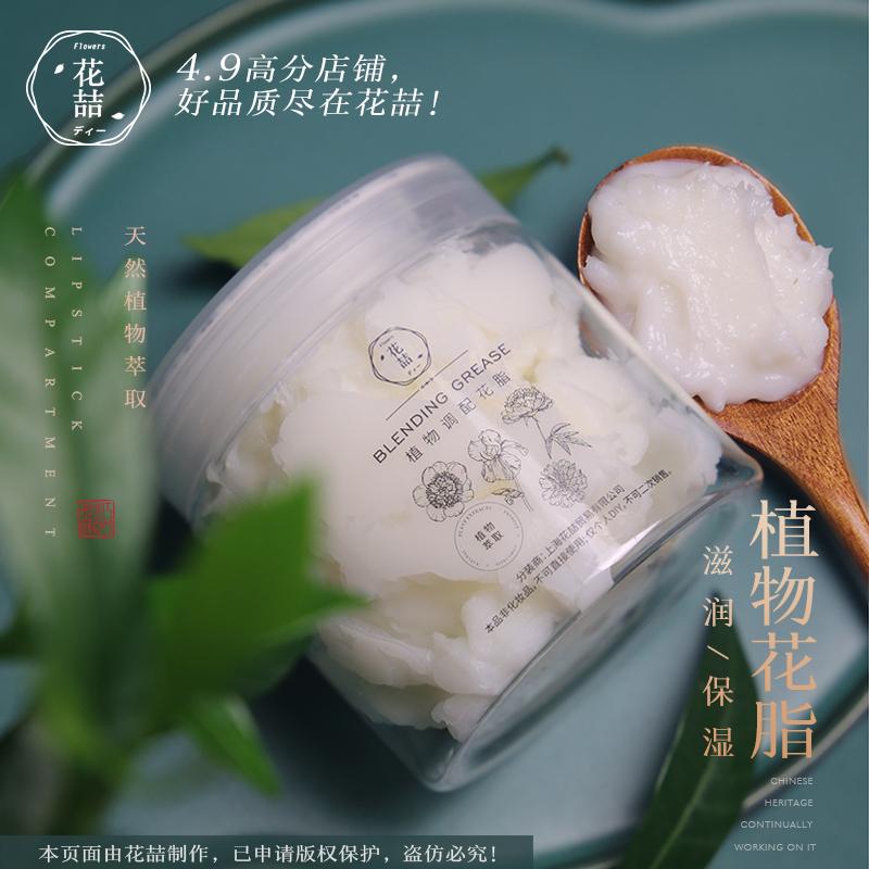 花喆diy自制手工口红润唇膏原料 甜橙花桅子乳木果油脂制作材料
