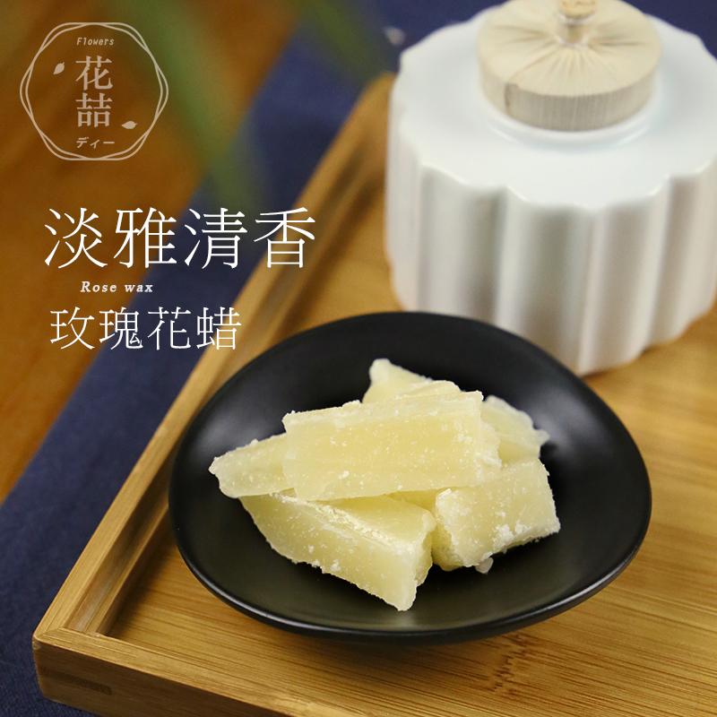 花喆diy手工制作口红润唇膏植物天然原材料膏白蜂蜡小烛树蜡花蜡