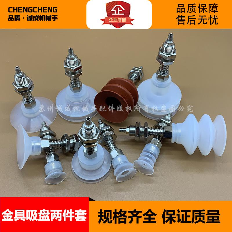 工业真空吸盘气动  天行机械手配件 大头尾部金具配吸盘 支架吸嘴