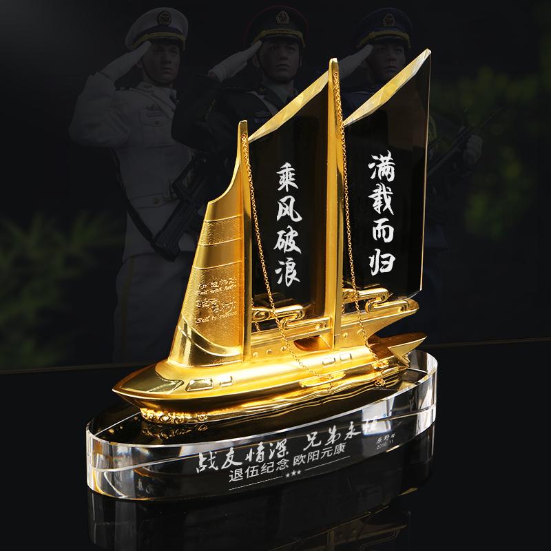 退伍军人纪念品送战友礼物兄弟退休离职老兵聚会军人帆船模型礼品
