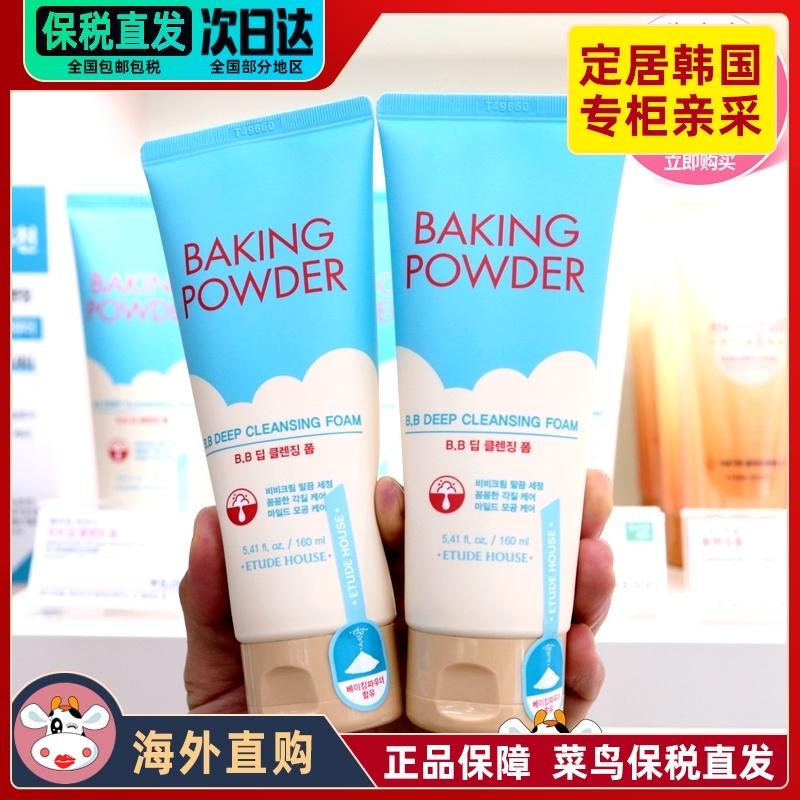 韩国爱丽小屋酵母BB霜专用洗面奶深层毛孔清洁卸妆清爽洁面乳女