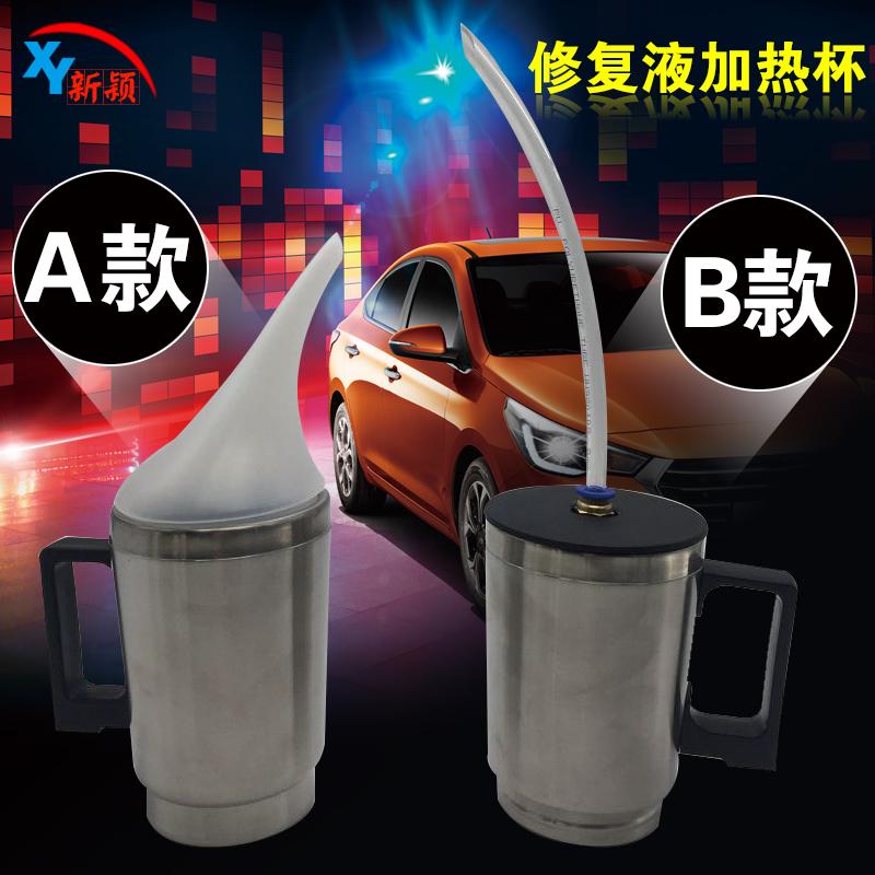 汽车大灯翻新修复工具镀膜液蓝冰熏雾液车灯灯罩翻新设备清洗剂