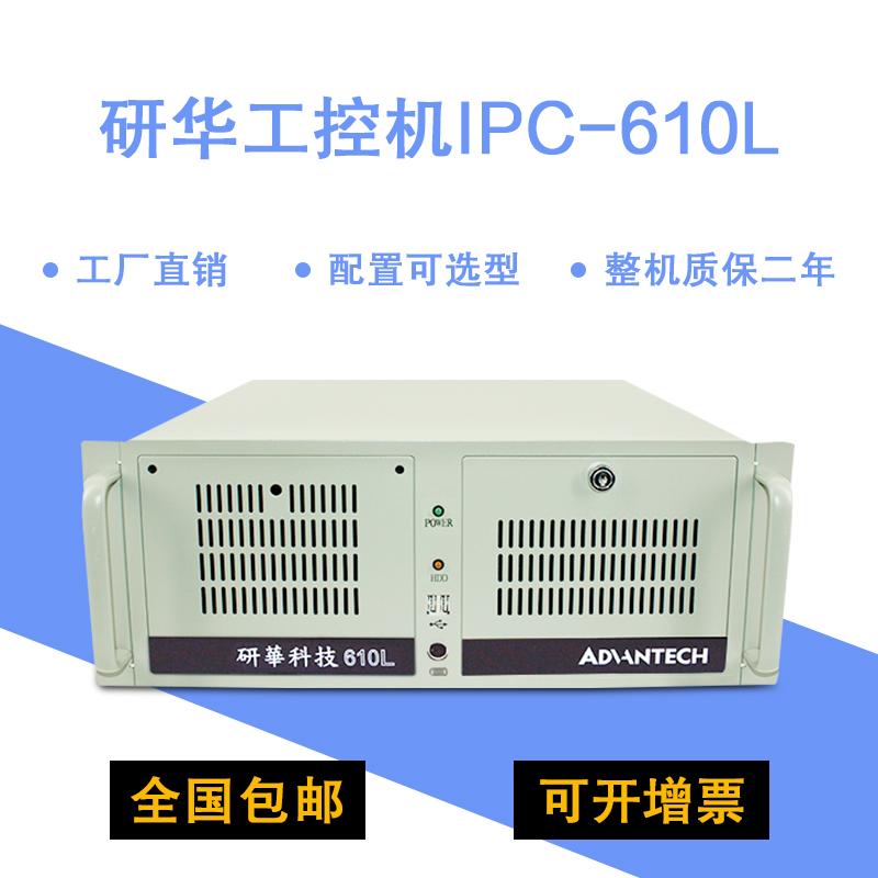研华工控机IPC-610L  G41 A21 501 701 705等等原装主板