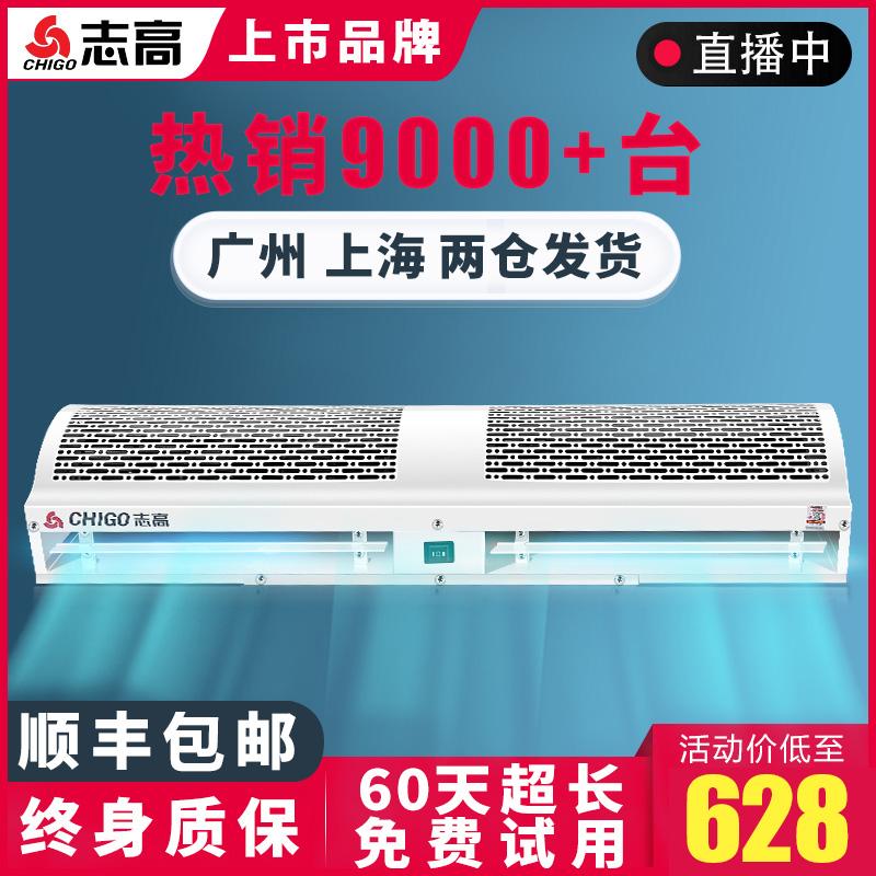 志高风幕机 商用静音1.5米门口冷库官方正品风帘机门头开店专用