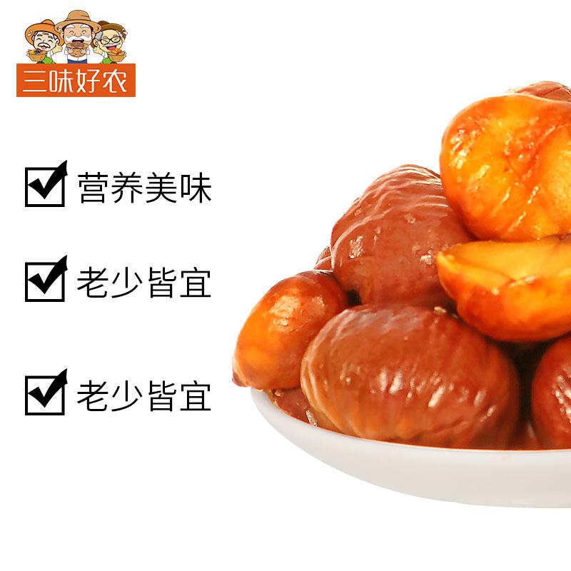 三味好农板栗仁100g*5袋 即食糖炒栗子新鲜熟甘栗仁散装休闲零食