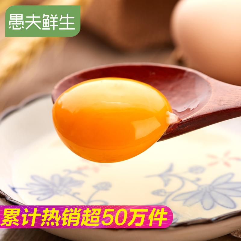 誉福园橘园谷土鸡蛋农家散养新鲜自养15枚第二件0.1元拍2份发30枚