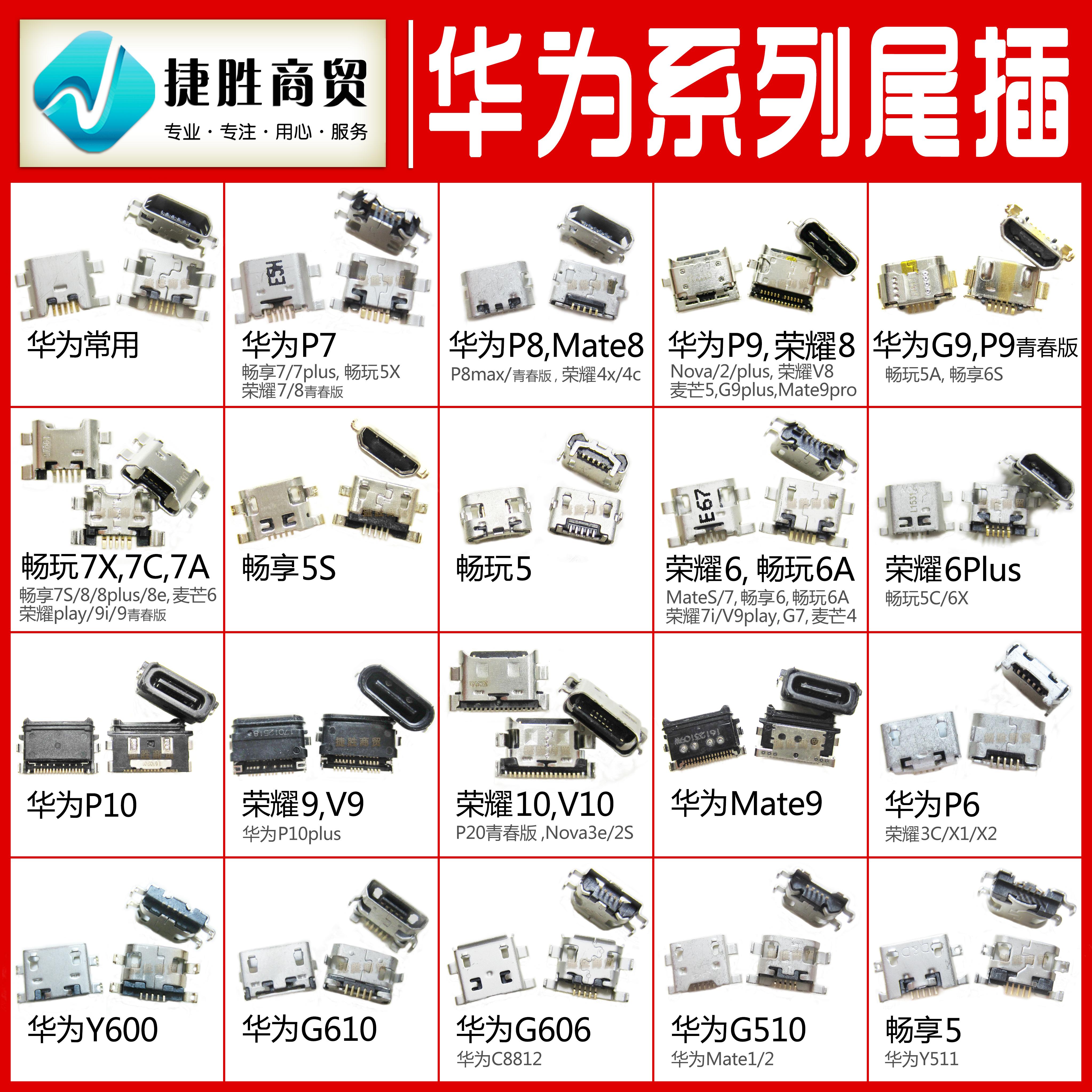 手机尾插 国产安卓智能手机V8口尾插大全通用USB充电尾插接口配件