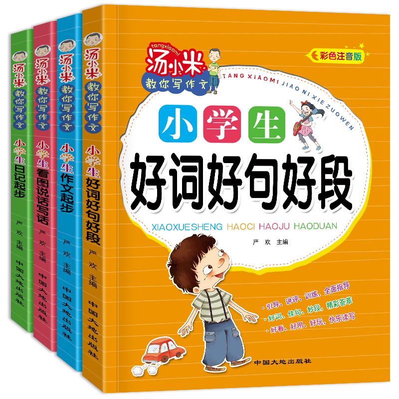 小学生作文书看图说话写话训练全套4册1-2-3年级注音版三二一年级课外阅读小学带拼音的日记起步大全辅导书人教版必读作文起步读物