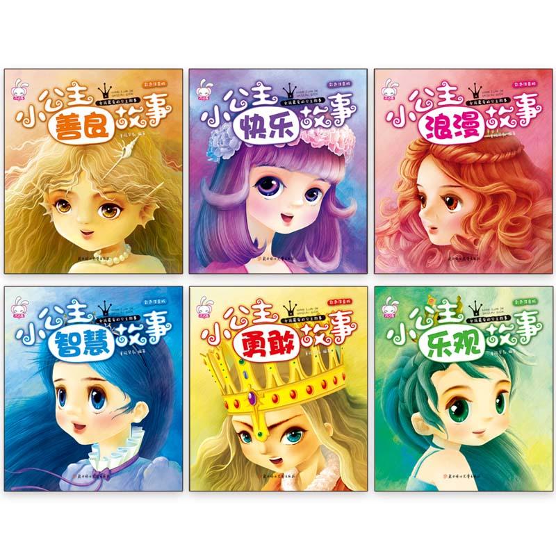 岁儿童读物少儿图书 10 册一二三四五六年级课外书读小学生课外阅读书籍 6 小公主智慧故事故事书全 彩色注音版 女孩公主故事