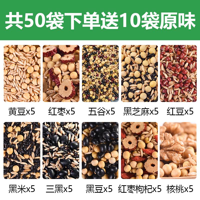 五谷烘焙豆料豆浆原料小包装熟杂粮现磨商用早餐豆子家用袋装料包