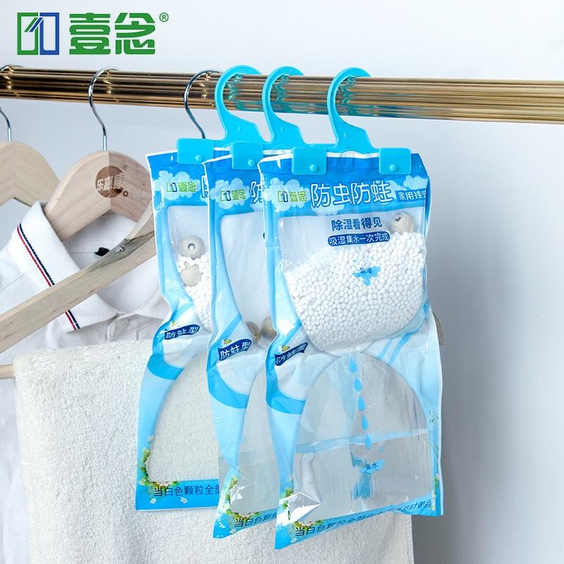 干燥剂氯化钙衣柜可挂式除湿袋防潮剂去除湿盒家用生石灰吸湿室内