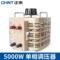 正泰单相调压器5000w 输入220v调压器TDGC2 5kva 可调0v-250v