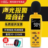 Xima noise meter portable decibel meter noise alarm tester sound level meter industrial household noise detector