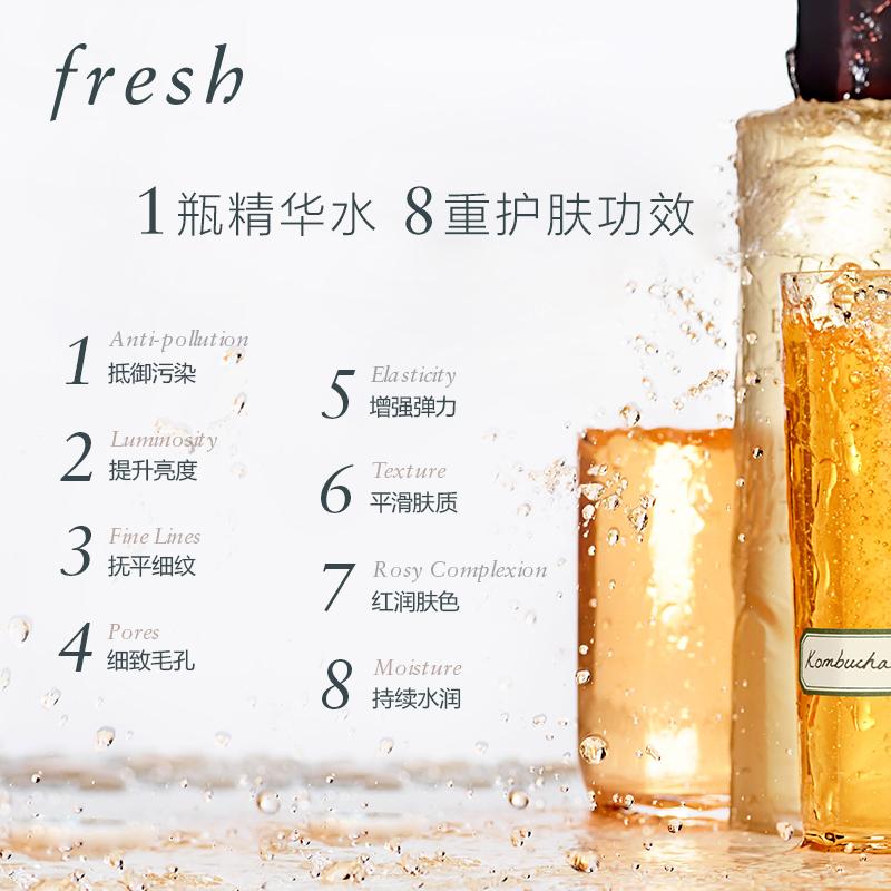 250ml 馥蕾诗红茶紧致盈透精华液  Fresh 150ml