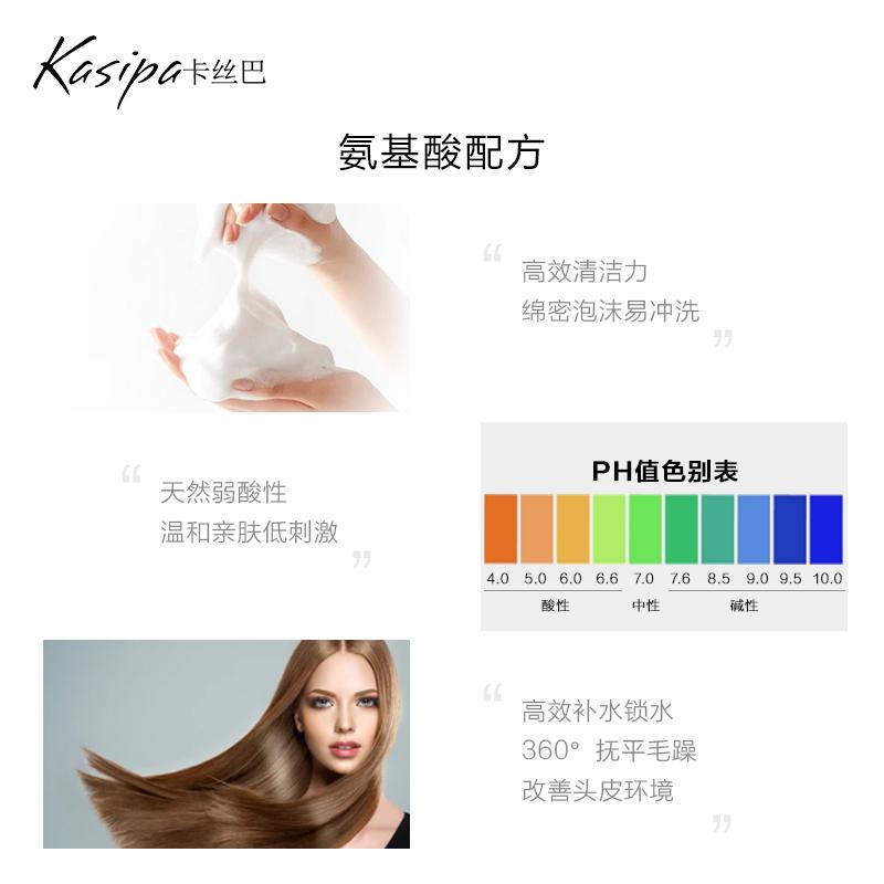 卡丝巴氨基酸烫染修护控油去屑补水柔顺香氛头皮洗发水护发素套装