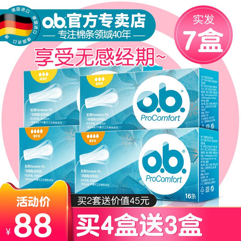 强生ob卫生棉条量多型普通混合装内置式卫生棉条女姨妈巾德国进口