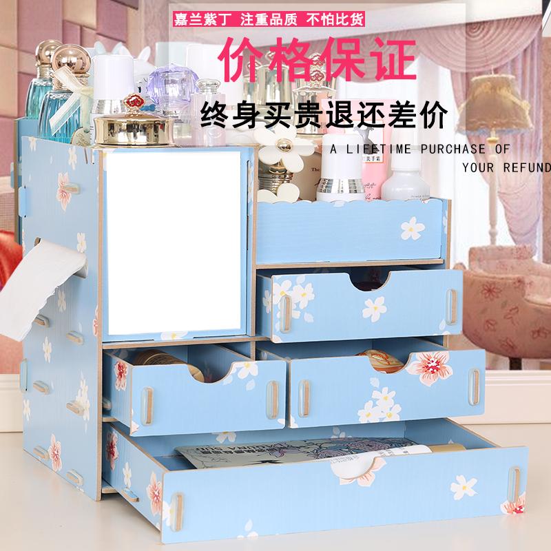 网红木质桌面整理化妆品收纳盒抽屉带镜子口红护肤品梳妆盒置物架