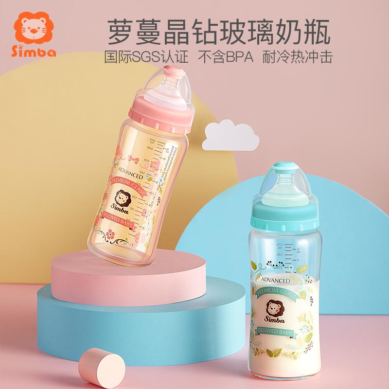 小狮王辛巴萝蔓晶钻奶瓶新生婴儿玻璃初生小宝宝储奶宽口径防胀气